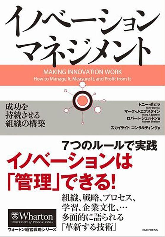 【ウォートン経営戦略シリーズ】イノベーション・マネジメント - 成功を持続させる組織の構築