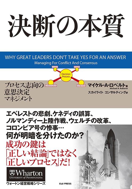 【ウォートン経営戦略シリーズ】決断の本質 - プロセス志向の意思決定マネジメント