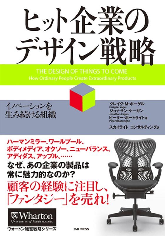 【ウォートン経営戦略シリーズ】ヒット企業のデザイン戦略 - イノベーションを生み続ける組織