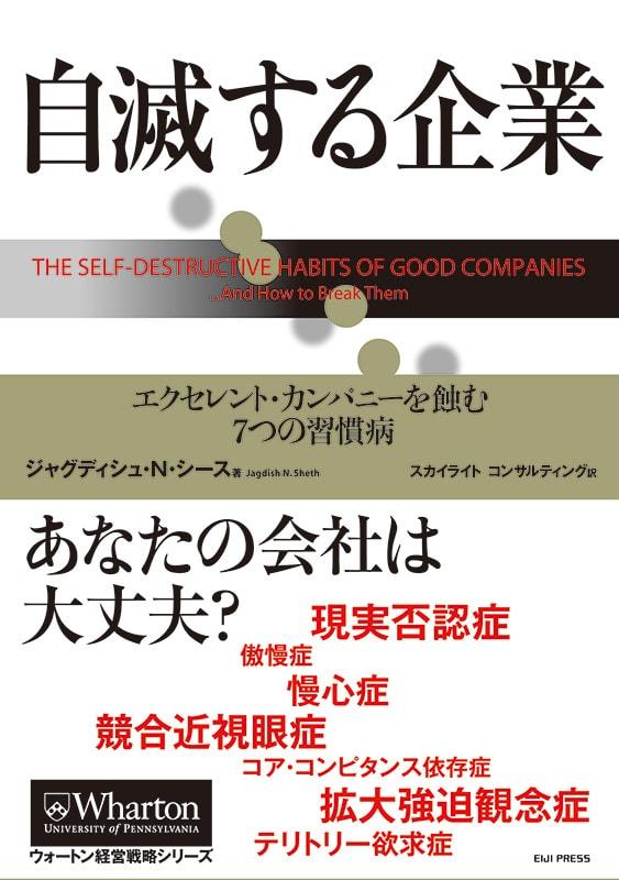 【ウォートン経営戦略シリーズ】熱狂する社員 - 企業競争力を決定するモチベーションの3要素