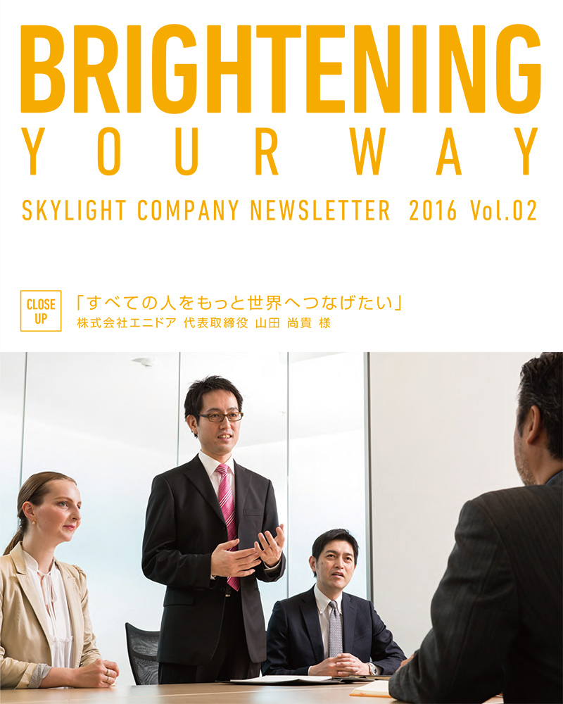 広報誌 BRIGHTENING YOUR WAY 2016 Vol.02