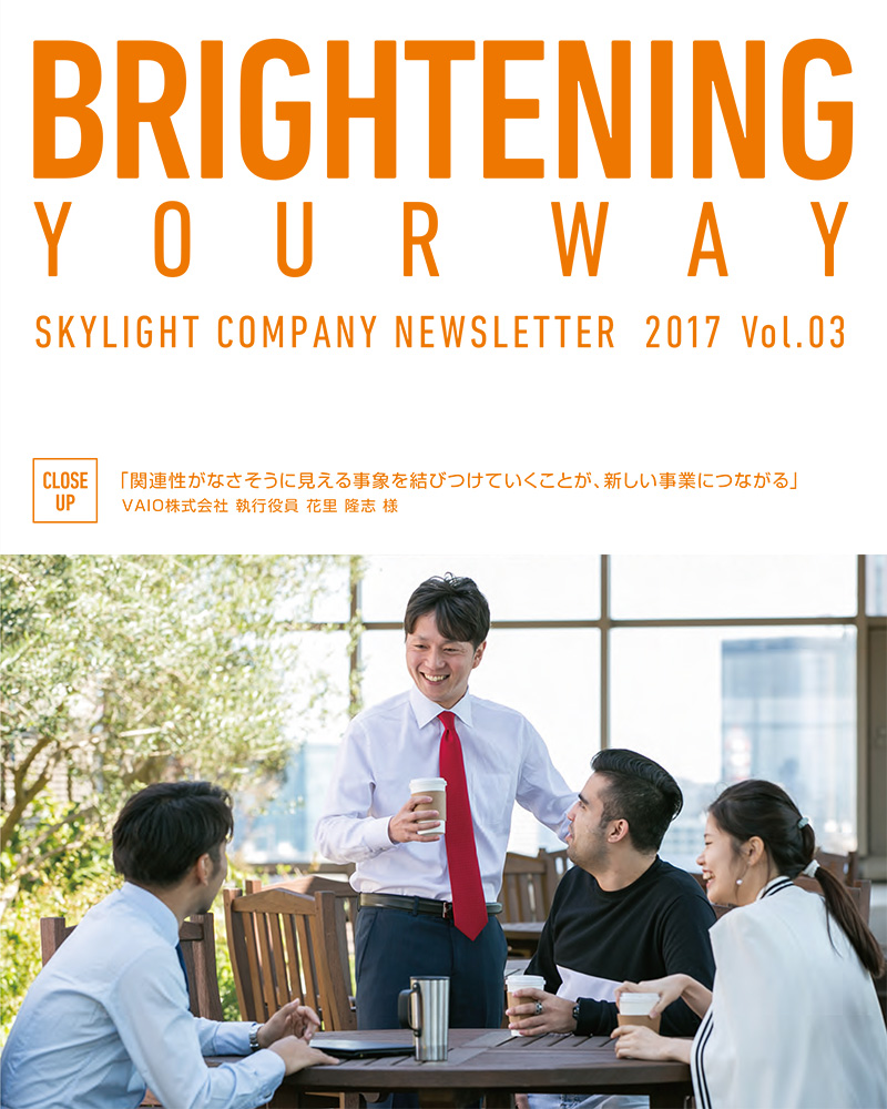 広報誌 BRIGHTENING YOUR WAY 2017 Vol.03