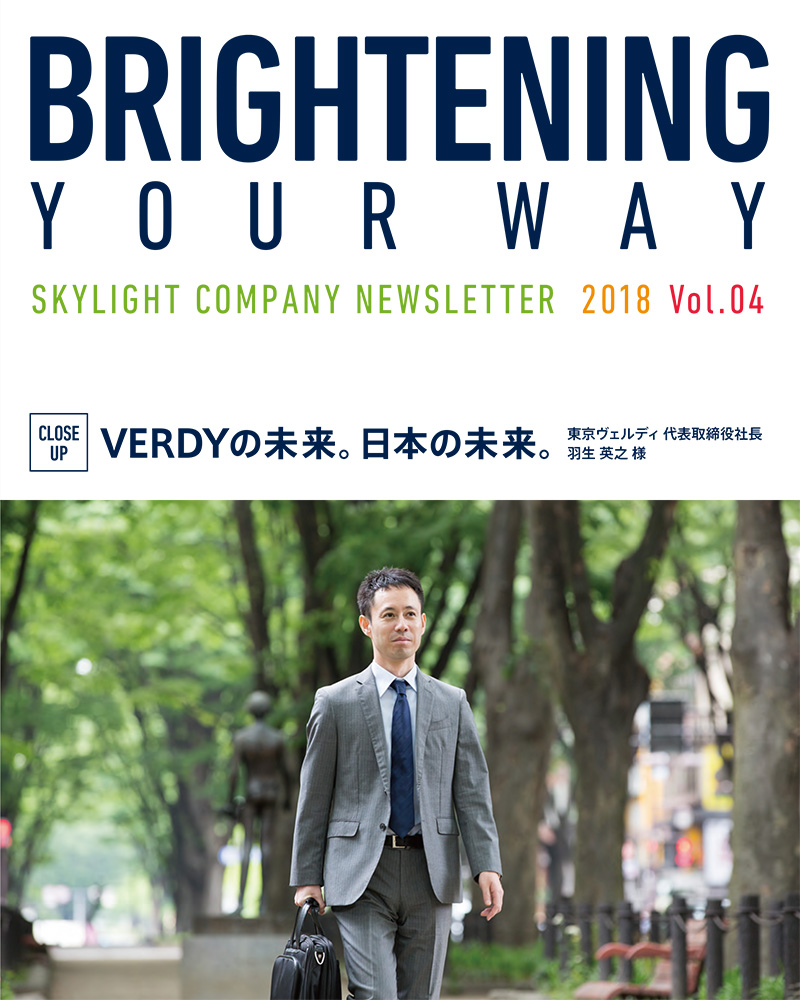 広報誌 BRIGHTENING YOUR WAY 2018 Vol.04
