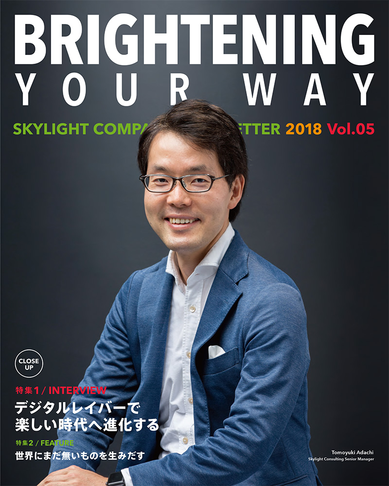 広報誌 BRIGHTENING YOUR WAY 2018 Vol.05