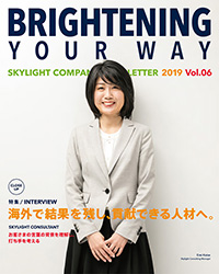 広報誌 BRIGHTENING YOUR WAY 2019 Vol.06