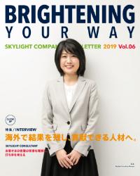 広報誌 BRIGHTENING YOUR WAY 2019 Vol.06