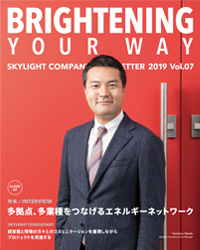 広報誌 BRIGHTENING YOUR WAY 2019 Vol.07