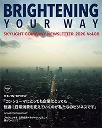 広報誌 BRIGHTENING YOUR WAY 2019 Vol.08