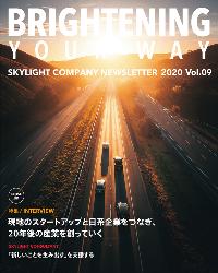 広報誌 BRIGHTENING YOUR WAY 2020 Vol.09