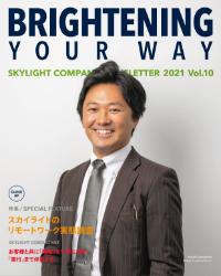 広報誌 BRIGHTENING YOUR WAY 2021 Vol.10