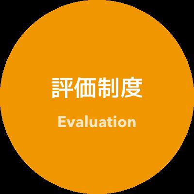 評価制度 Evaluation