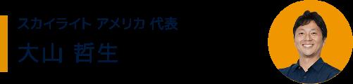 スカイライト アメリカ 代表 大山 哲生