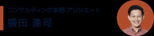 コンサルティング本部 アソシエート 盛田 連司